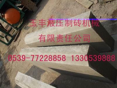 草皮砖人行道效果图-玉丰液压制砖机械厂   图片说明   玉丰液压制砖机械模具厂,始建于