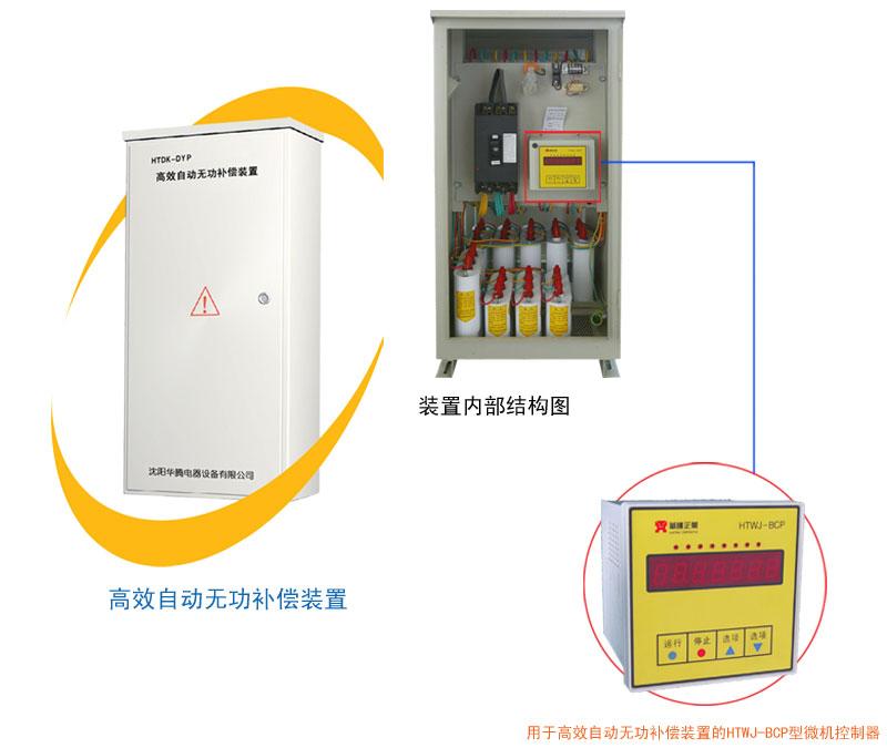 高效自动无功补偿装置 - 沈阳华腾电器设备有限