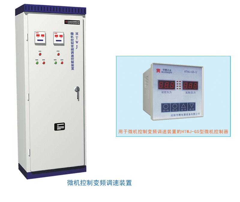 HTGS-型微机控制变频调速装置具有结构紧凑、功能性强、可靠性高、控制精度高、操作方便等特点。并且具备如下功能: 1、可以自动跟踪管网实际压力,自动调整调整幅度在0-30%。从而实现变压、变量的控制功能,达到最佳节能效果。 2、可以同时对多台水泵进行控制。最多可控制四台生活水泵,每减少一台生活水泵,可以增加二台消防水泵,因此不仅可以用于生产供水系统,也适用于生活、消防共用系统。 3、可以接入两块远传压力表。因此可以对系统中的两点压力进行检测。这一特点特别适合于对采暖空调循环水泵的控制以及生活与消防分别用水