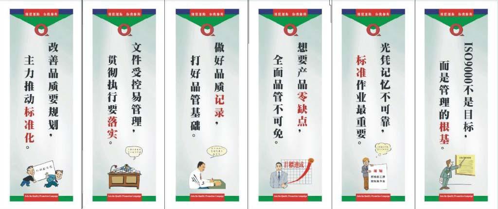 生产车间海报标语,生产车间宣传 - 产品库 - 无忧商务