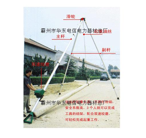 人字立杆机,三角架立杆