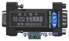 BS232V9 有源RS232光电隔离器