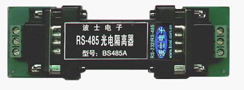 BS485A RS485无源光电隔离器 无需供电!