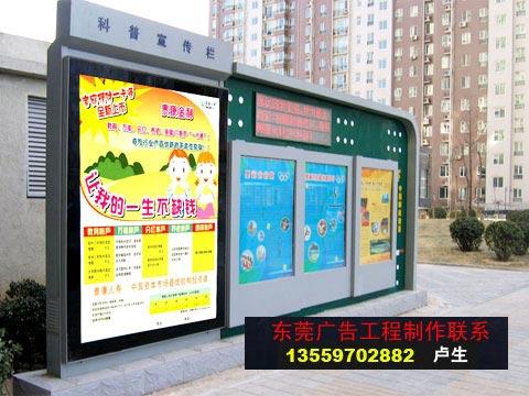 东莞企业政府宣传栏公告栏设计制作13559702882卢生