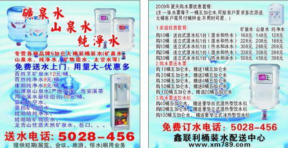 厦门桶装水图片厦门大桶矿泉水纯净水山泉水送水最快