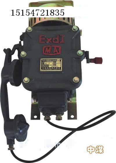 KTH1C隔爆型磁石式电话机 KTH1C隔爆型磁石式电话机,隔爆型磁石式电话机,磁石式电话机,矿用电话机,隔爆型磁石式电话机山东 适用范围及用途:本隔爆型磁石式电话机适用于含有爆炸性气体(甲烷和煤尘)的矿井中调度、通讯,该机与矿用磁石式交换调度机组成调度通讯系统和行政电话网。 主要特征:1、电话采用磁石式送话器,具有寿命长、性能稳定、噪音小、灵敏度高等特点; 2、电话之通话回路采用自耦式变压器电路,沟成消側音电路,该电话受话效率较高;话音宏亮、清晰; 3、振铃及受铃回路采用一个压键开关将它分开,极化电铃线