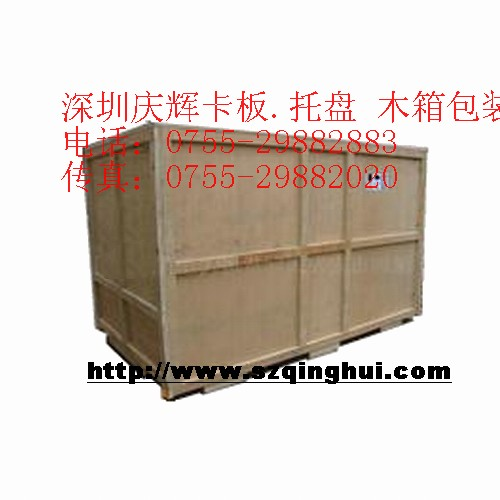 出口木箱包装 深圳出口包装木箱 出口卡板 出口木箱设计