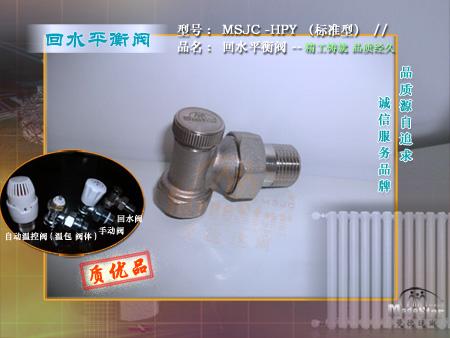 通用五金配件 >> 暖气片/散热器 回水阀  安装在散热器回水端,调节图片