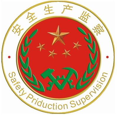 产品库 >>安全生产监察徽  本公司生产的徽标,严格按照国家标准设计