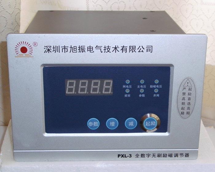 发电机励磁调节器 深圳市旭振电气技术有限公