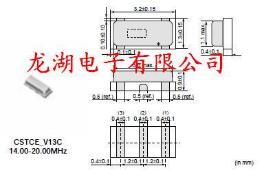 龙湖电子:供应贴片陶瓷晶振
