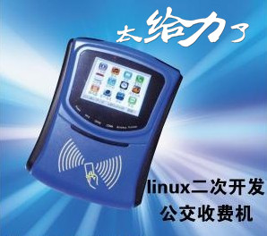 ic卡公交扣费机¥公交刷卡扣费机¥手持扣费机¥食堂扣费机