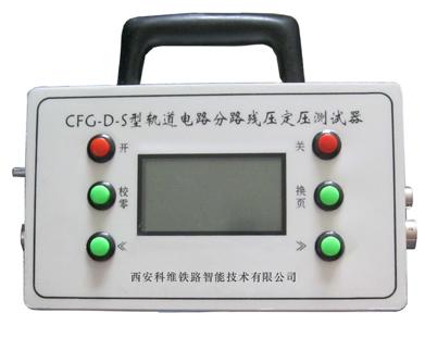 轨道电路分路残压定压测试器产品大图