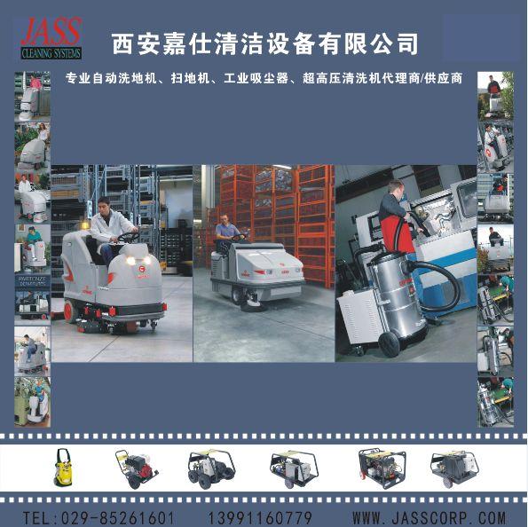 工业吸尘器洗地机高压清洗机扫地机西安嘉玛产品大图