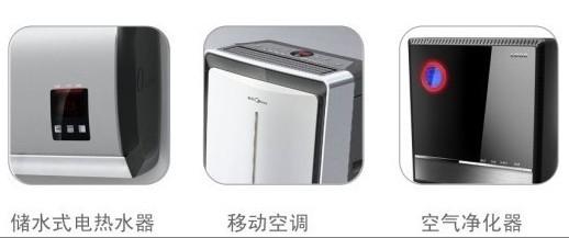 储水式电热器,移动空调,空气净化器等产品的造型设计