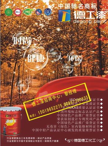 [供应]净味工程墙面油漆涂料中国驰名商标实力二线品牌工程涂料