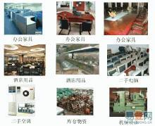 上海家电回收 上海二手电脑回收 上海物资回收