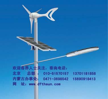 1,风光互补路灯配置: 垂直轴风力发电和太阳能电池板以10:3的配比