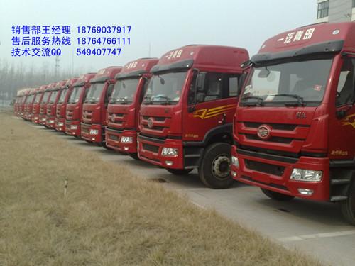 公司与一汽集团合作直销解放牵引车包括:j6全系列,奥威系列,青岛解放