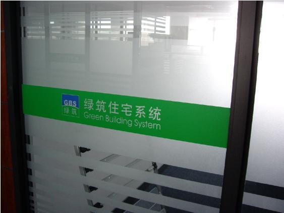 公司贴膜制作:专业贴玻璃磨砂膜、单透膜、隔热膜、磨砂贴、节能膜、防爆膜、电脑刻字即时贴、玻璃防撞条、玻璃贴膜警示条、玻璃膜满贴、磨砂镂空贴玻璃上。   目前常见贴膜有如下几种: 1、近年来,随着中国政府对节能得注重,玻璃贴膜已经非常普及得被应用到了各大知名建筑当中,归纳起来大致可以分为:商务楼宇、酒店、娱乐场所、医院、学校、政府机构、银行等各行各业中。   玻璃贴膜的特点: a、可防止玻璃意外破碎飞溅,也能有效阻隔热辐射,降低空调费用,安全节能两全其美。   b、在玻璃幕墙、外窗及内部区隔均采用玻璃贴膜,