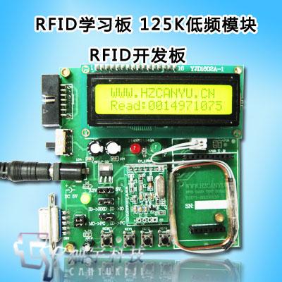 射频模块 rfid开发板 rfid学习板 rfid读卡器高清图片 高清大图