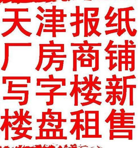 天津报纸周边厂房库房出租 底商转让 写字楼租售 楼盘出售广告登报图片