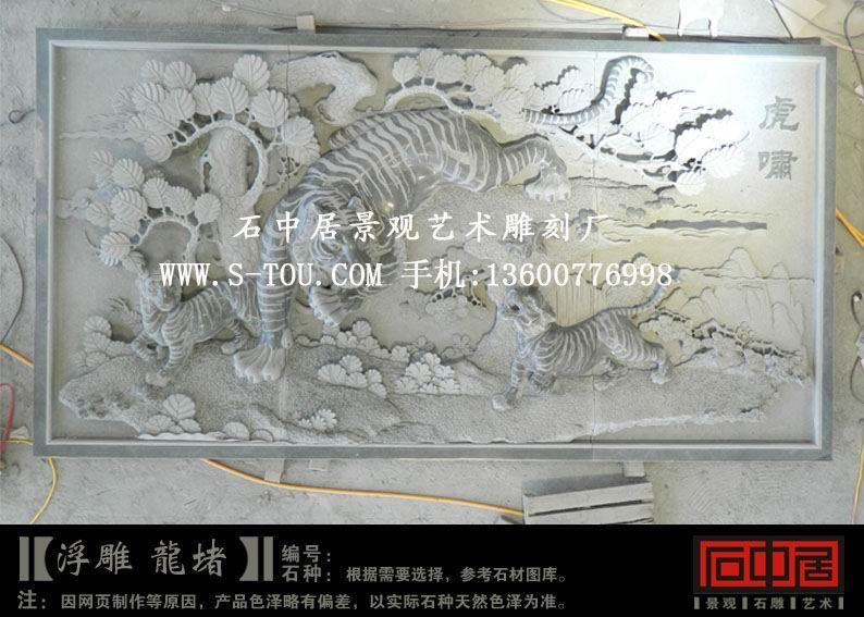 神将浮雕,九龙壁,御道,人物浮雕,动物浮雕,山水浮雕产品大图