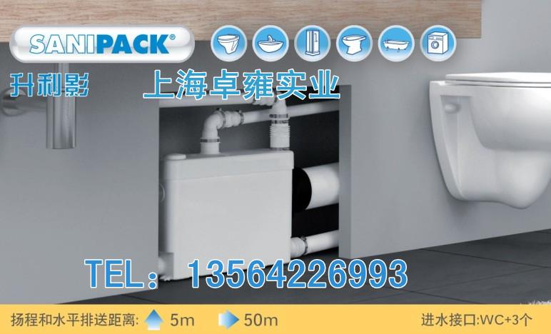 壁挂式马桶排污泵 - 价格:面议/台