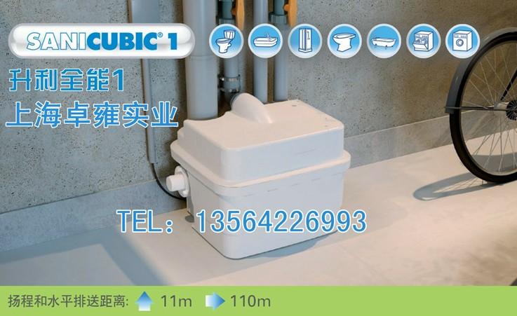 上海卓雍实业有限公司 李先生:13564226993 升利全能1 SANICUBIC 1 可将洗手间,浴室,厨房和杂物间的废水顺利排出。SANICUBIC 1并配有警报器。 污水提升 可连接设备:座便器,水槽,淋浴房,净身盆,浴缸,洗碗机,洗衣机 污水提升 最大流量:210L/min 12.6m3/h 同层排水 扬程: 20米 同层排污 水平排送: 建议100米 地下室排污 入水口直径: 40/50mm入水口(1个),40/50/100/110mm入水口(3个 污水提升器 排气管道建议直径: 50mm 污