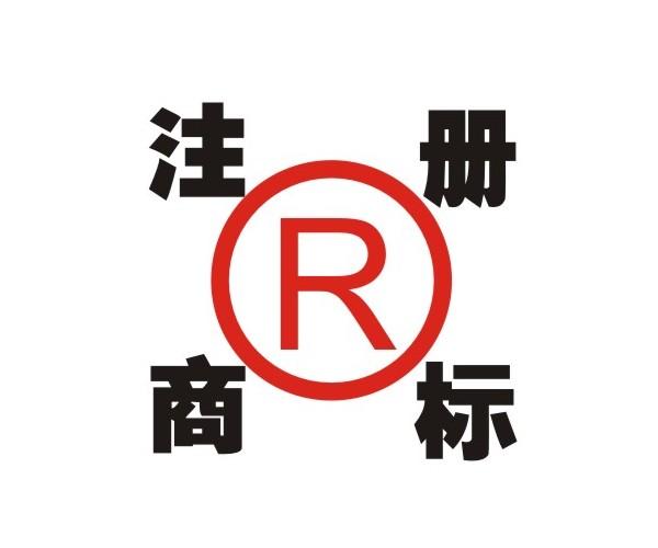 临沂商标注册