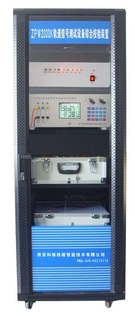 zpw2000k轨道信号测试设备综合校验装置产品大图