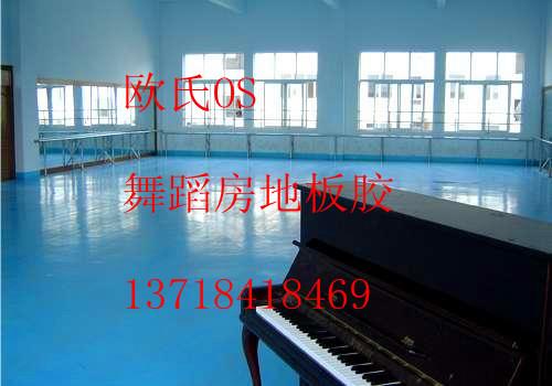 舞蹈地胶 舞蹈专用地板 舞蹈室地胶 舞蹈房专用地板 舞台地板 配套图片