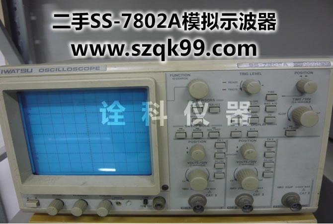 二手ss-7802a模拟示波器 示波器7802 7802示波器 模拟