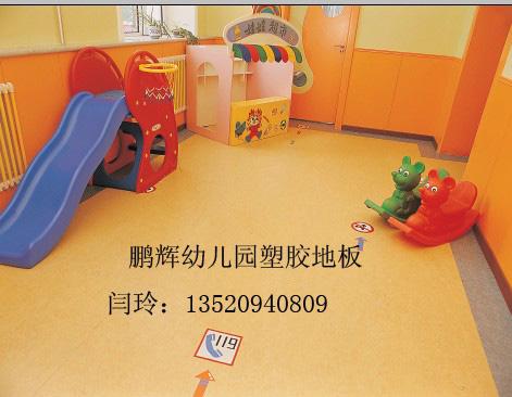 【北京幼儿园地板 北京卷材地板价格】地板安装配套图片