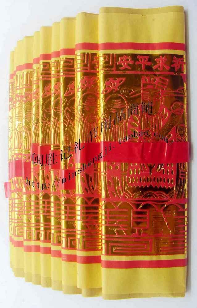 寿金纸折叠方法图解