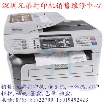 [供应]深圳兄弟brother打印机维修中心硒鼓墨盒