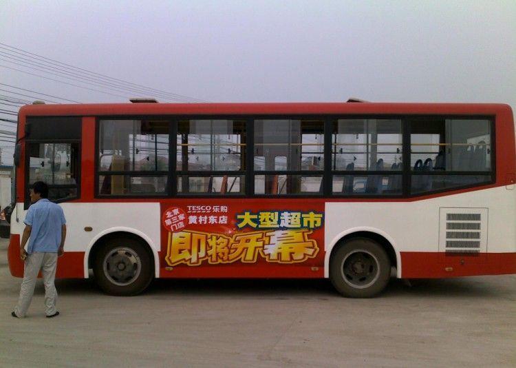[供应]大兴公交车身广告公交车体广告公交车内广告
