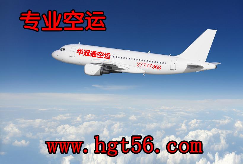 [供应]深圳航空空运快递公司