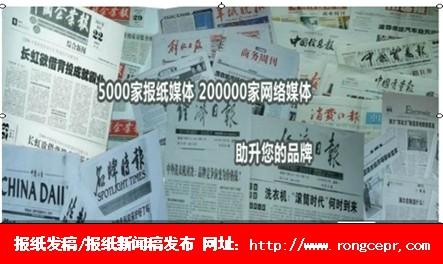 报纸发稿/新闻稿发布/报纸媒体如何发布新闻高清图片