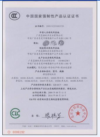 ccc46com_[供应]特价快捷办理玩具ccc认证