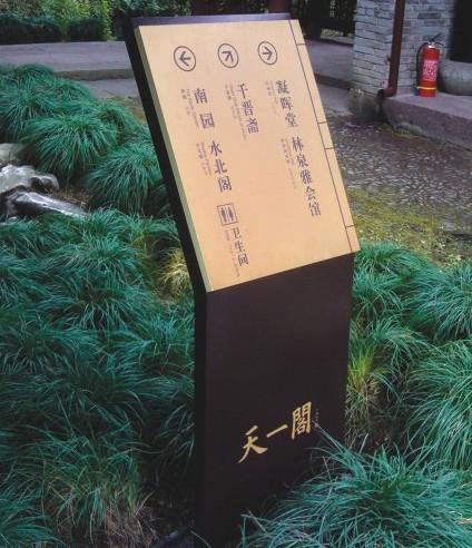 城市公园标识系统工程
