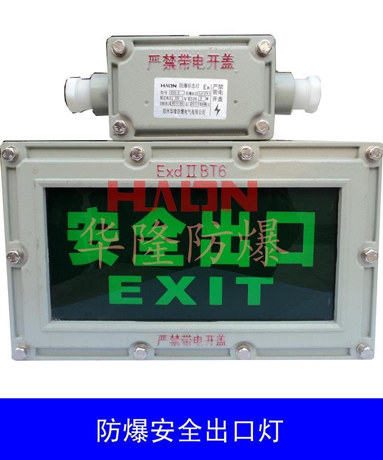 [供应]byd-9防爆安全出口灯