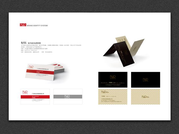 品提升规范:名片设计,信封设计,信纸设计,word文件版式规范等系统延展