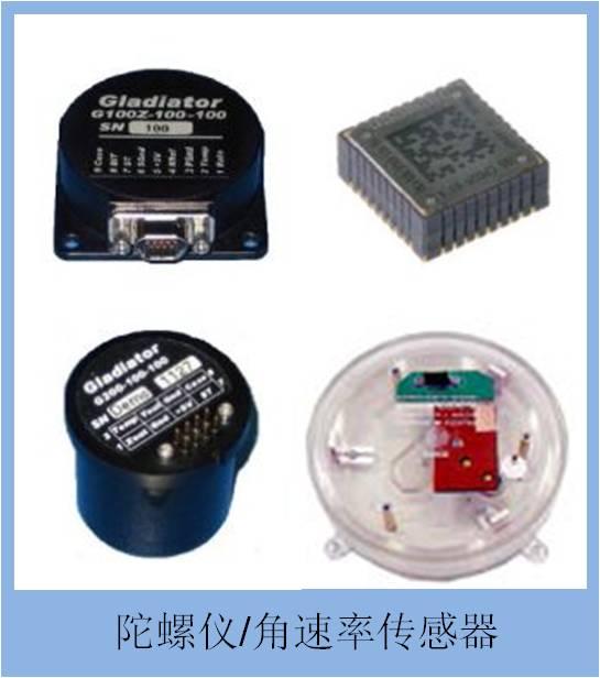 陀螺,又称角速度传感器,它的作用就是敏感载体旋转时的角速度值并转化成模拟电压或数字输出。在角速度的基础上,用户也可以通过积分运算得到角度值。 现在国内使用较为广泛的是微机械陀螺和光纤陀螺,总体来说,光纤陀螺偏差稳定性好,价格较昂贵,微机械陀螺的低廉价格和良好的性价比也吸引了很多用户。 陀螺主要应用于平台稳定,导航系统,照相机系统,机器人,自动驾驶控制等。 俄罗斯Fizoptika公司系列产品:VG910D, VG949P, VG949PD, VG091A, VG095M, VG071P, VG035P,