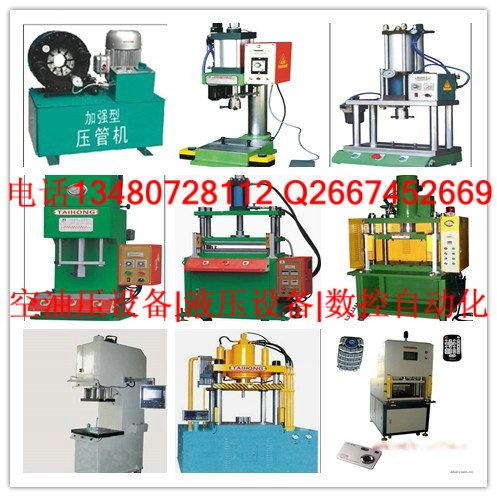 油压机生产厂家,油压机供应商,油压机公司-深圳空油压