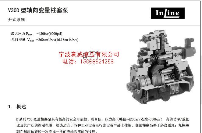 机械及工业制品 泵及真空设备 >> 淮南维修哈威v30d140柱塞泵液压泵图片