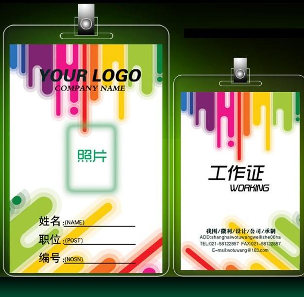 南宁婚庆公司名片设计产品大图
