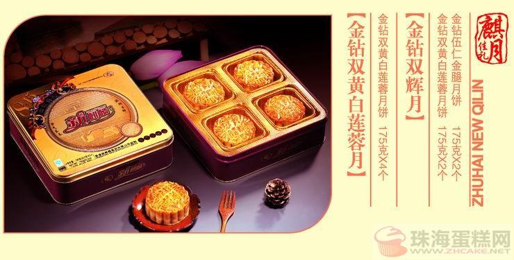 珠海本地月饼厂家,珠海月饼品牌价格,珠海新麒麟月饼团购批发,珠海