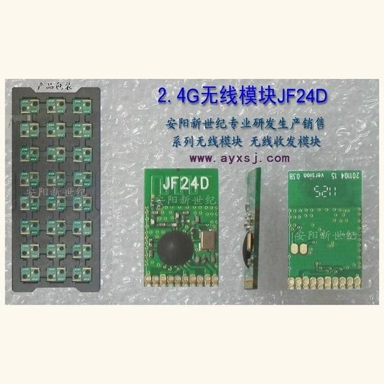微型无线收发模块,无线接收模块,超外差接收模块,超再生接收模块,低