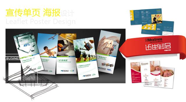 海报设计,其它平面设计,展会设计,产品宣传单设计,迈世创思